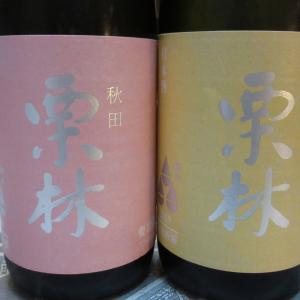 春霞・栗林(りつりん)六郷東根&金沢西根【秋田の地酒 高良酒屋】