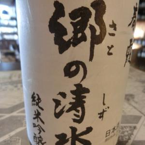 春霞・郷の清水 瓶燗火入れ29By【秋田の地酒 高良酒屋】