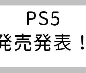 プレステ5:プレイステーション5発表で気になる点、雑感メモ【PS5】