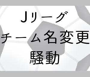町田ゼルビア騒動:チーム愛称削除問題