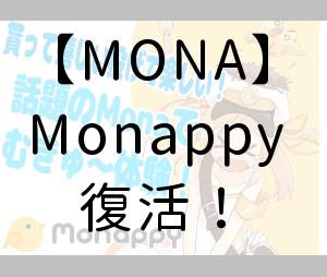 仮想通貨MONAが使えるポータルサイト「Monappy」復活!!