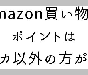 【ポイント還元】Amazonの裏技?現金でギフトチャージするとお得に安く買い物できる