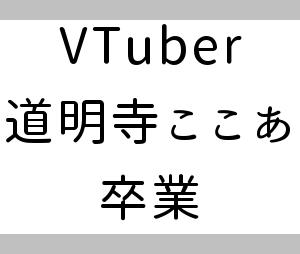 VTuber道明寺ここあ、中の人(アーティスト)のバンド活動専念で交代(予定)へ