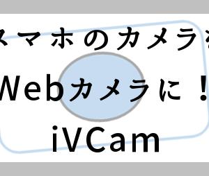 スマホのカメラをPCのWebカメラ代わりに使えるアプリ「iVCam」が便利
