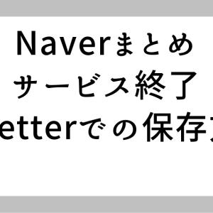 Naverまとめがサービス終了、Togetterでツイッター(Twitter)部分を作者以外でもまとめられる