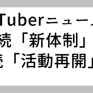 VTuber考察:あにまーれの動きが活発に、アズマリム復活他