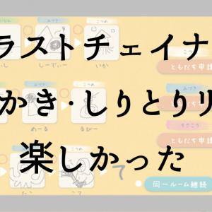 スマホのお絵かき伝言ゲームのアプリ「イラストチェイナー」プレイレビュー【オンライン対戦】