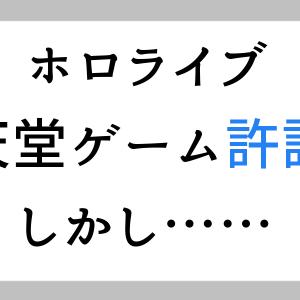 ホロライブ、任天堂ゲーム配信での収益を許諾されるも事件多発、そのまとめ