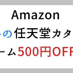 Amazon、500円分のニンテンドークーポン配布:無料のNintendoSwitchカタログをダウンロードで