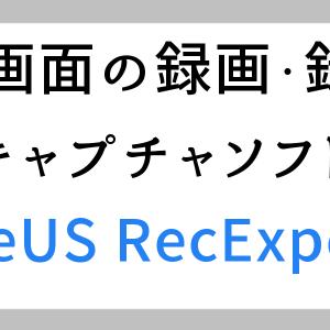 PC画面の録画・録音、キャプチャーソフトEaseUS RecExpertsを使ってみた