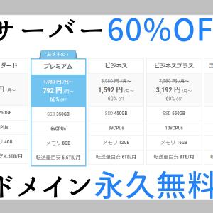 ブログのサーバーmixhostがキャンペーン:60%OFF!ドメイン永久無料!