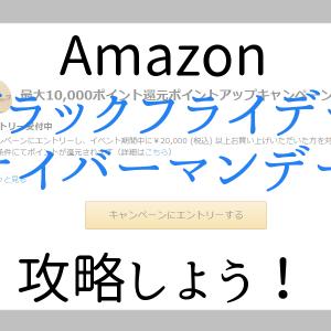 Amazonブラックフライデー&サイバーマンデーを攻略しよう