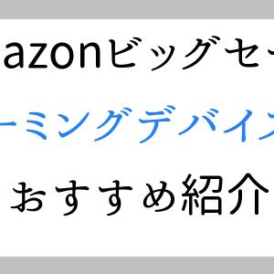 Amazon5日間のビッグセール:ゲーミングマウス他、デバイスセールおすすめ