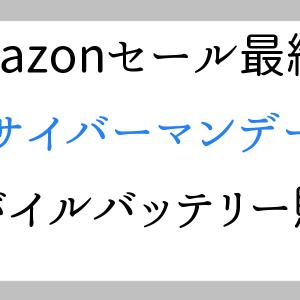 残り1日!Amazonサイバーマンデーはモバイルバッテリーを買った