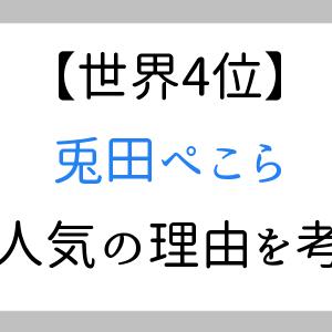 VTuber考察:ホロライブ「兎田ぺこら」女性ストリーマー世界4位に!