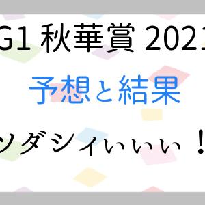 ソダシぃぃ!G1秋華賞2021