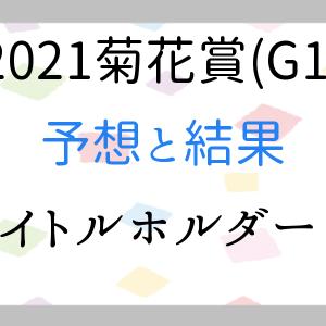 2021年菊花賞(G1)自分の予想と結果メモ:タイトルホルダーおめでとう!