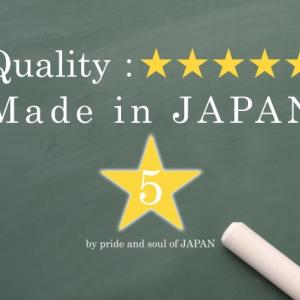 日本人といえば、「量」より「質」だよね