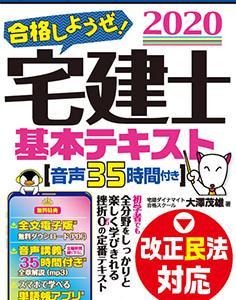 宅建試験のスーパー講師・大澤茂雄と堺実紀が「人生が楽しくなる!宅建のすすめ」をレクチャー