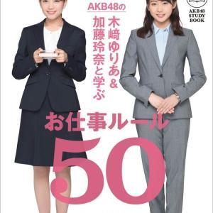 『AKB48の木崎ゆりあ&加藤れいなと学ぶお仕事ルール50』