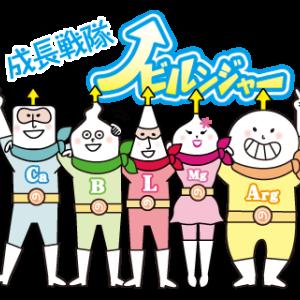 『成長戦隊ノビルンジャー』アニメーションCM公開しました!