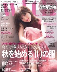 with10月号「お金が貯まるスマホ術」