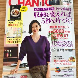 CHANTO[ちゃんと]1月号イラスト扉絵