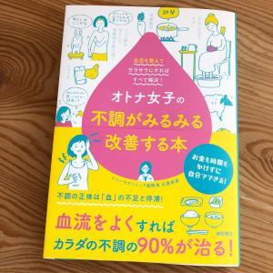 『オトナ女子の不調がみるみる改善する本』