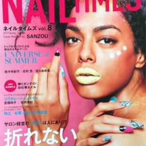 雑誌『NAIL TIMES vol.8』