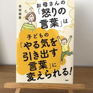 『お母さんの「怒りの言葉」は子どもの「やる気を引き出す言葉」に変えられる!』
