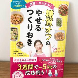『予約の取れない家政婦makoの 糖質オフのやせるつくりおき』