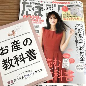 『たまごクラブ8月号』お産の教科書