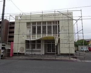 広島県福山市城見町2丁目2‐4・旧平櫛バレエスクール福山教室