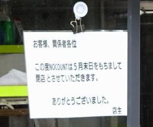 広島県福山市伏見町3‐16・「かみてつ青果店」7月末オープン予定
