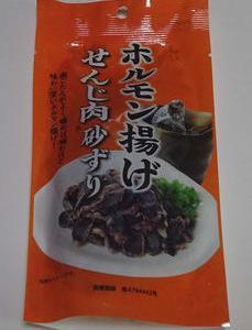 せんじ肉砂ずり(大黒屋食品株式会社)