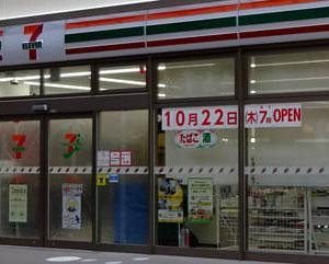 広島県福山市元町12‐14・「セブン‐イレブン福山元町店」令和2年10月22日(木)午前7時オープン