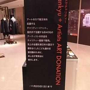 Hankyu+Artists ART DONATION Vol.2に参加!