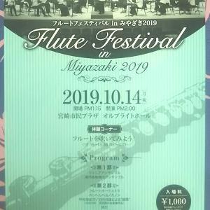 フルートフェスティバル in みやざき2019