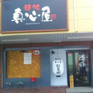 麺処 真心屋