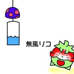2コマ漫画 そよ風の術みぃ by.みいにゃん