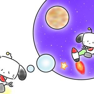 夢は宇宙へ