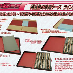 CASCO製品 2019年10月~12月期発売予定品 生産のお知らせです。