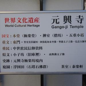 バスツアーで奈良へ 奈良まち散策 元興寺 ♪