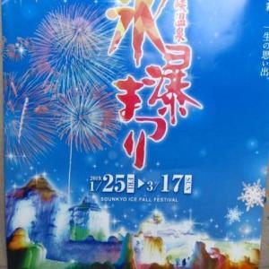 昨年行った冬の北海道   雪の旭山動物園 ♪