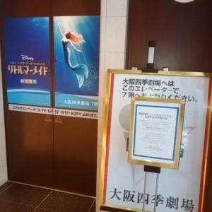 大阪ヒルトン ウエスト プラザ 三月初め ♪