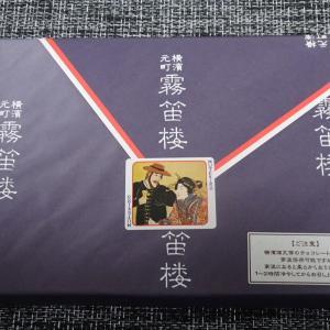 横浜のお土産  チョコレート菓子  横濱煉瓦 ♪