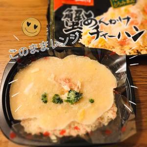 大阪王将冷凍食品で土曜日の晩ごはん!