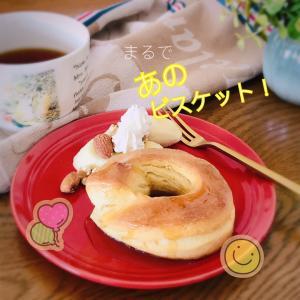 [イオン]あのビスケットにソックリなパンで朝ごはん