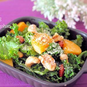 【「ケール」の硬さが苦手な方に】ケールと柿のサラダ