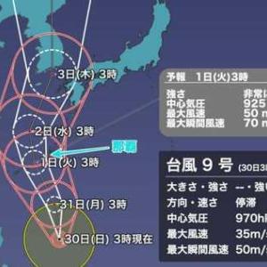 台風9号はますます強大になりそう!
